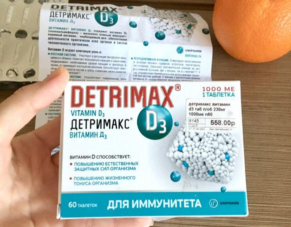 Детримакс инструкция