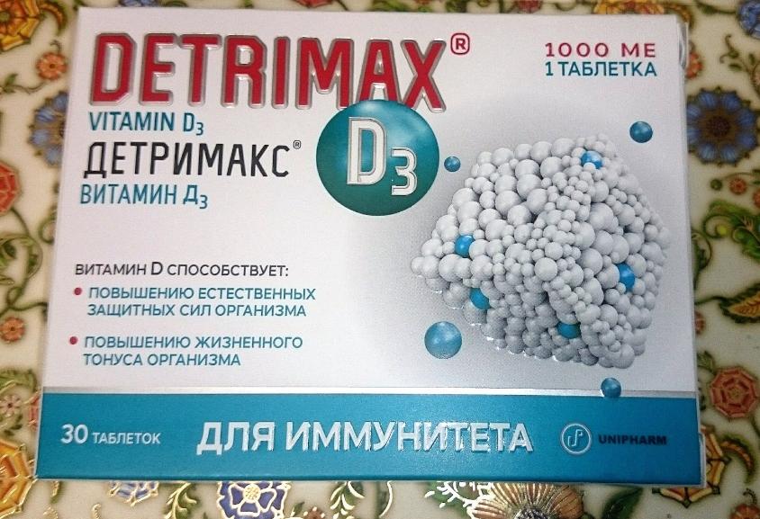 Детримакс упаковка